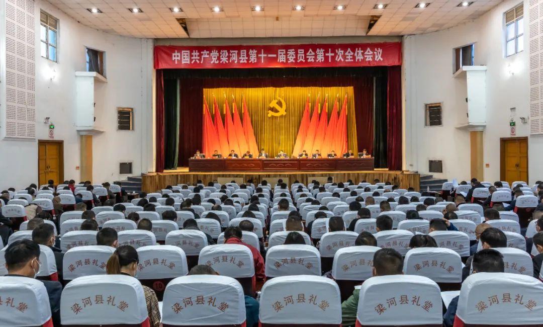 中国共产党梁河县第十一届委员会第十次全体会议公报
