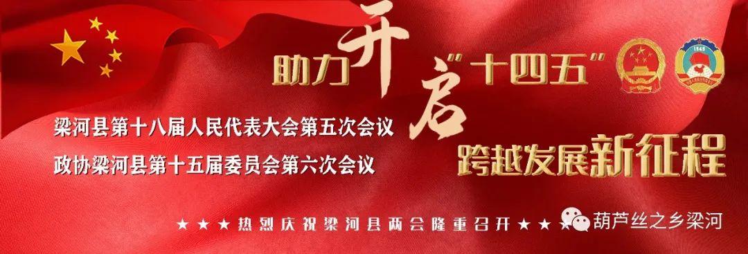 政协梁河县第十五届委员会第六次会议隆重开幕