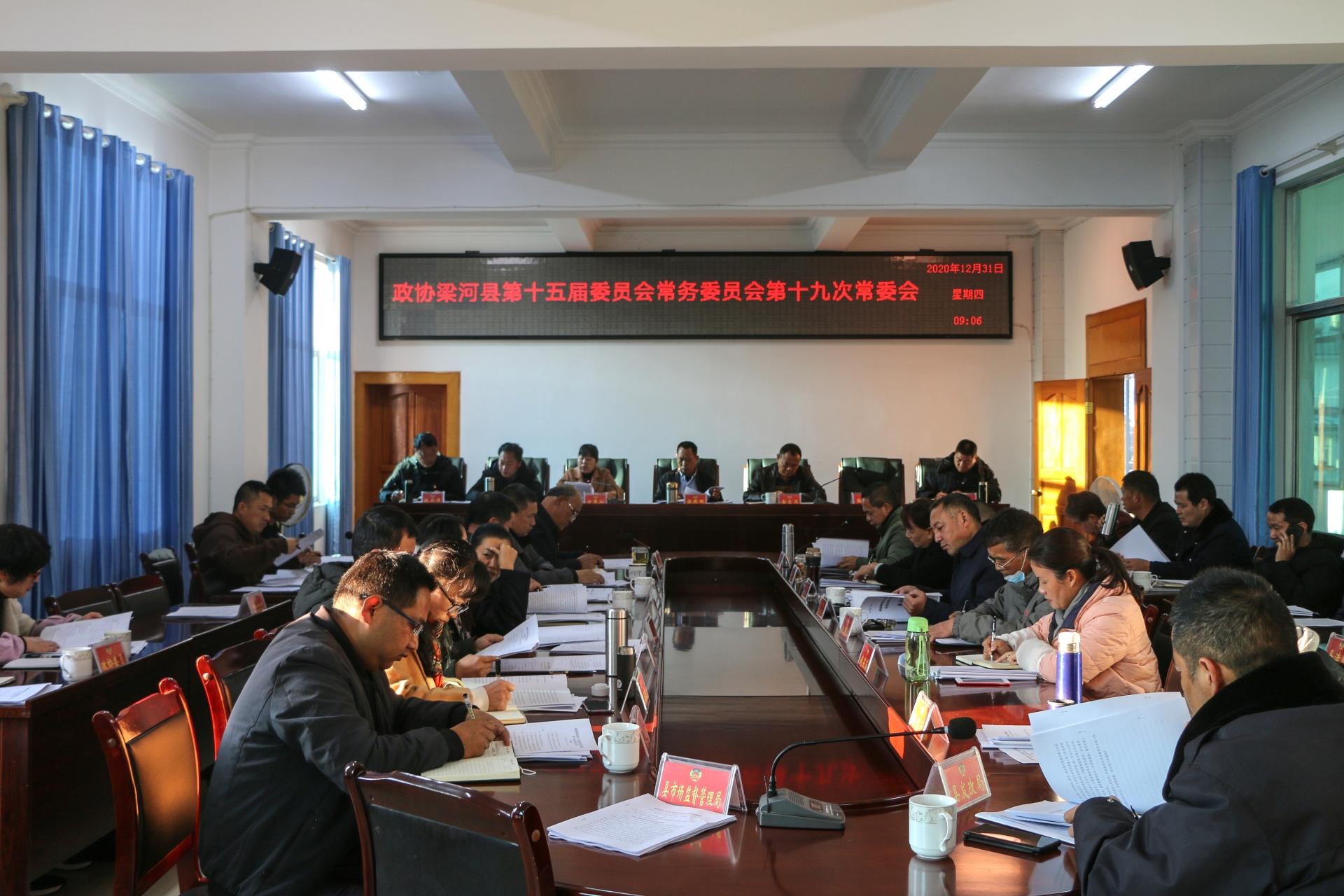 政协梁河县召开第十五届委员会常务委员会第十九次会议