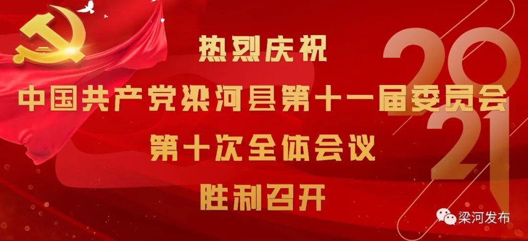 中共梁河县委十一届十次全体会议开幕