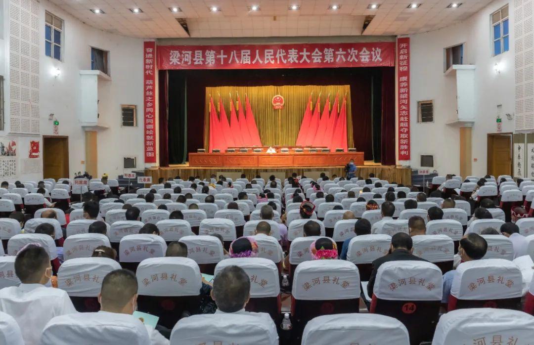 梁河县第十八届人大六次会议召开中共党员会议和预备会议
