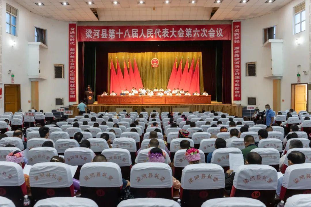 梁河县十八届人大六次会议隆重开幕