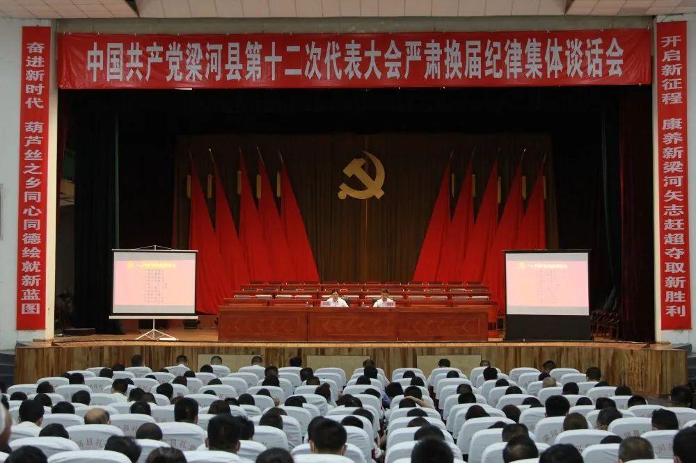【聚焦党代会】梁河:召开中共梁河县第十二次代表大会严肃换届纪